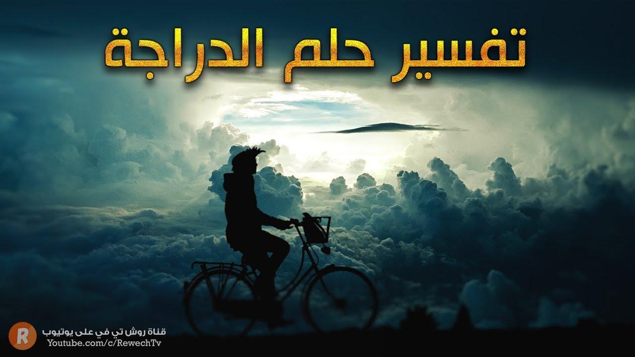تفسير حلم الدراجة - ما معنى رؤية الدراجة في الحلم ؟ - سلسلة تفسير الأحلام