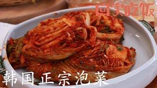 这才是韩国泡菜的正宗做法,连韩国总统都叫好...【回家吃饭  20160714】