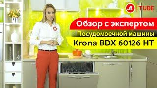 Видеообзор посудомоечной машины Krona BDX 60126 HT с экспертом М.Видео(Встраиваемая посудомоечная машина Krona – отличный вариант для тех, кто ценит изящество и функциональность..., 2014-11-17T14:07:30.000Z)
