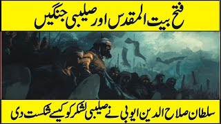 History of The Crusades Documentary in Urdu Hindi
