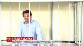 Російський суд вирішив долю українського журналіста Романа Сущенка