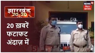 Jharkhand 20-20 | प्रदेश की तमाम ख़बरें फटाफट अंदाज़ में | 27 July 2020