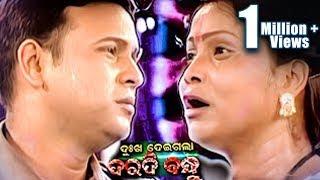 Dukha Deigala Daradi Bandhu PART- 6{ ଦୁଃଖ ଦେଇଗଲା ଦରଦି ବନ୍ଧୁ -୬}Konark Gananatya - କୋଣାର୍କ ଗଣନାଟ୍ୟ