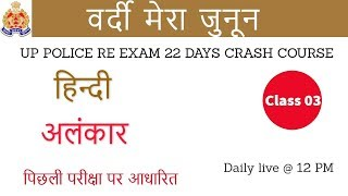 Class 03 || # UP Police Re exam | 22 Days Crash Course | Hindi | by Vivek Sir | अलंकार