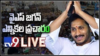 YS Jagan Election Campaign LIVE || Kavali || Nellore District - TV9