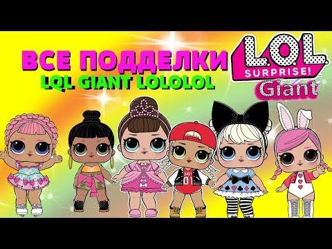 СУПЕР ВИДЕО про LOL surprise ПОДДЕЛКИ  LQL, Giant FAKE ,LOLOLOL LOL Dolls Big Lol Surprise Dolls