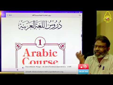 MADINAH ARABIC for URDU Speakers - Book 1 - Day 1 - Batch 2017 - 2018 - Ustad Abdus Salam