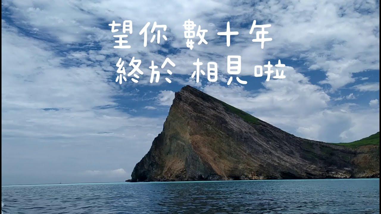 龜山島 海路 - YouTube