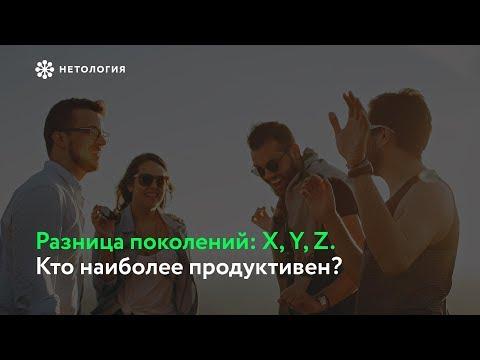 Разница поколений: X, Y, Z. Кто наиболее продуктивен?