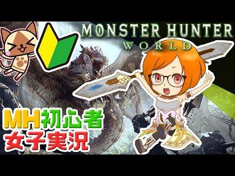 [MHW]初心者女子ハレの歴戦麒麟vs操虫棍リベンジ!私の涙を返してもらうぞ!
