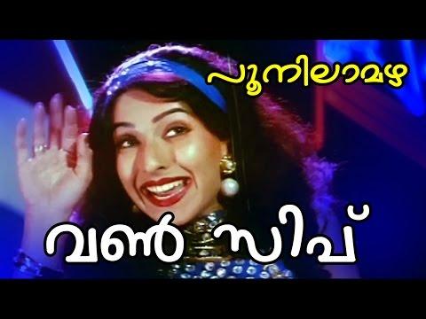 One Sip Ahaha... | Poonilamazha [ HD ] | Super Hit Malayalam Movie Song