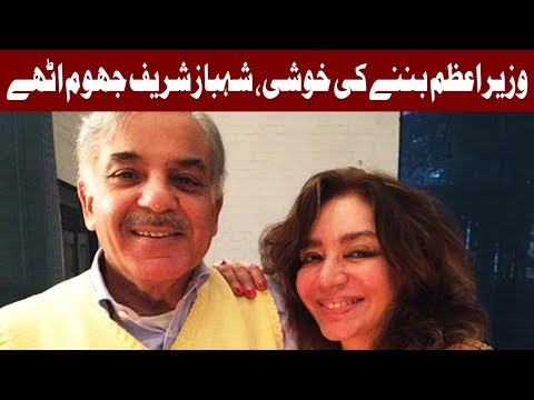 Shahbaz Sharif to become PM of Pakistan - Headlines & Bulletin 9 PM - 21 December 2017 -Express News