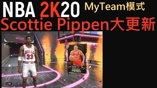 【NBA2K20】MyTeam模式 SCOTTIE PIPPEN大更新  |天下第二人  中文字幕版 PS4 HD