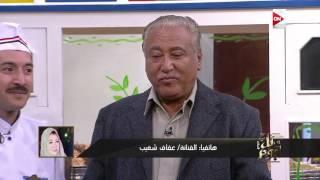 كل يوم - رأى الفنانة عفاف شعيب فى كشري أبو طارق