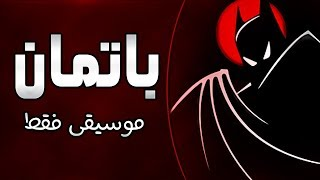 موسيقى باتمان : اغنية المقدمة مع الكلمات | Batman Arabic Opening