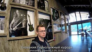 Словакия. Горнолыжный курорт. Donovalsky pivovar 2. 05. 2016 г(, 2016-05-20T11:27:10.000Z)