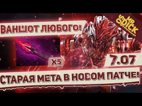 видео: ФАСТ ДАГОН - ИМБА СИКЕР В ПАТЧЕ 7.07!  МЕТА ВАНШОТА! | bloodseeker dota 2