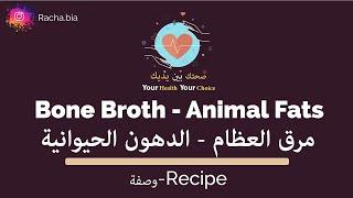 Making Bone Broth and Animal Fats -  تحضير مرق العظام - الدهون الحيوانية