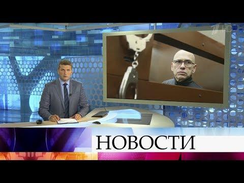 Выпуск новостей в 18:00 от 14.08.2019