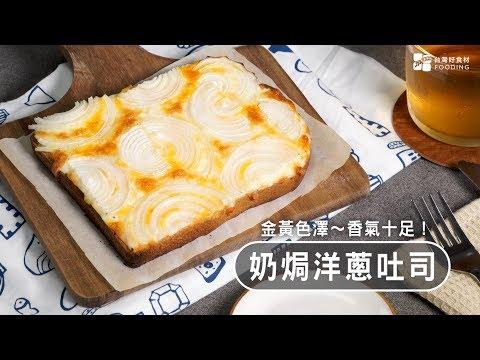 【輕食早餐】焗烤洋蔥吐司~順便學做白醬!滿滿起司~牽絲好誘人!Onion cheese toast