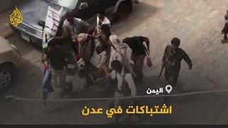 🇾🇪 اشتباكات في عدن والمجلس الانتقالي يدعو مناصريه للزحف نحو القصر الرئاسي