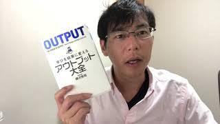 おすすめの本「アウトプット大全」樺沢紫苑著書評