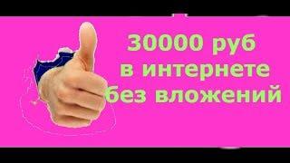 Заработок в интернете 2018 от 30000 рублей без вложений на полном автомате
