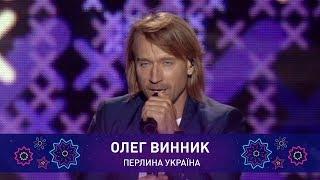 Олег Винник – ПЕРЛИНА УКРАЇНА | Святкове шоу