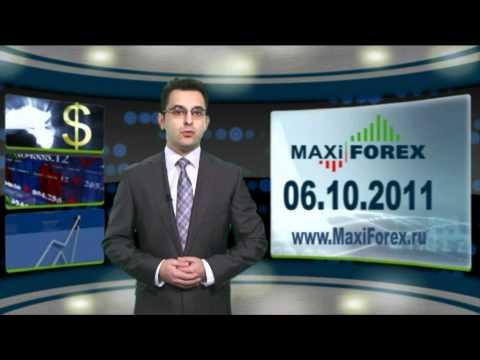 06.10.11 - Дневной обзор - Рынок Форекс (Forex) - MaxiForex-HD