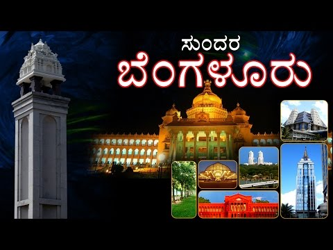 Namma Bengaluru Sundara Bengaluru : Kannada documentary