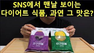 슬릭마켓 고구마볼 다이어트 식품 솔직리뷰
