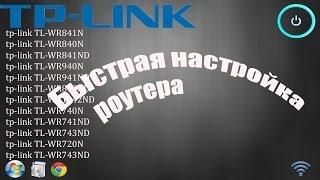 Швидка настройка роутера TP-Link.