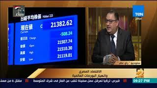 رأي عام – رئيس مجلس إدارة الجمعية المصرية للأوراق المالية: الاقتصاد المصري يتجه نحو النمو