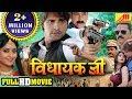 Vidhayak Jee - Superhit Full Bhojpuri Movie 2018 - Rakesh Mishra, Shubhi Sharma - Bhojpuri Full Film