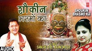 शौकीन भस्मों का Shoukin Bhasmo Ka I Shiv Bhajan I SANJAY GIRI, RAJNI MOGA I Full Audio Song