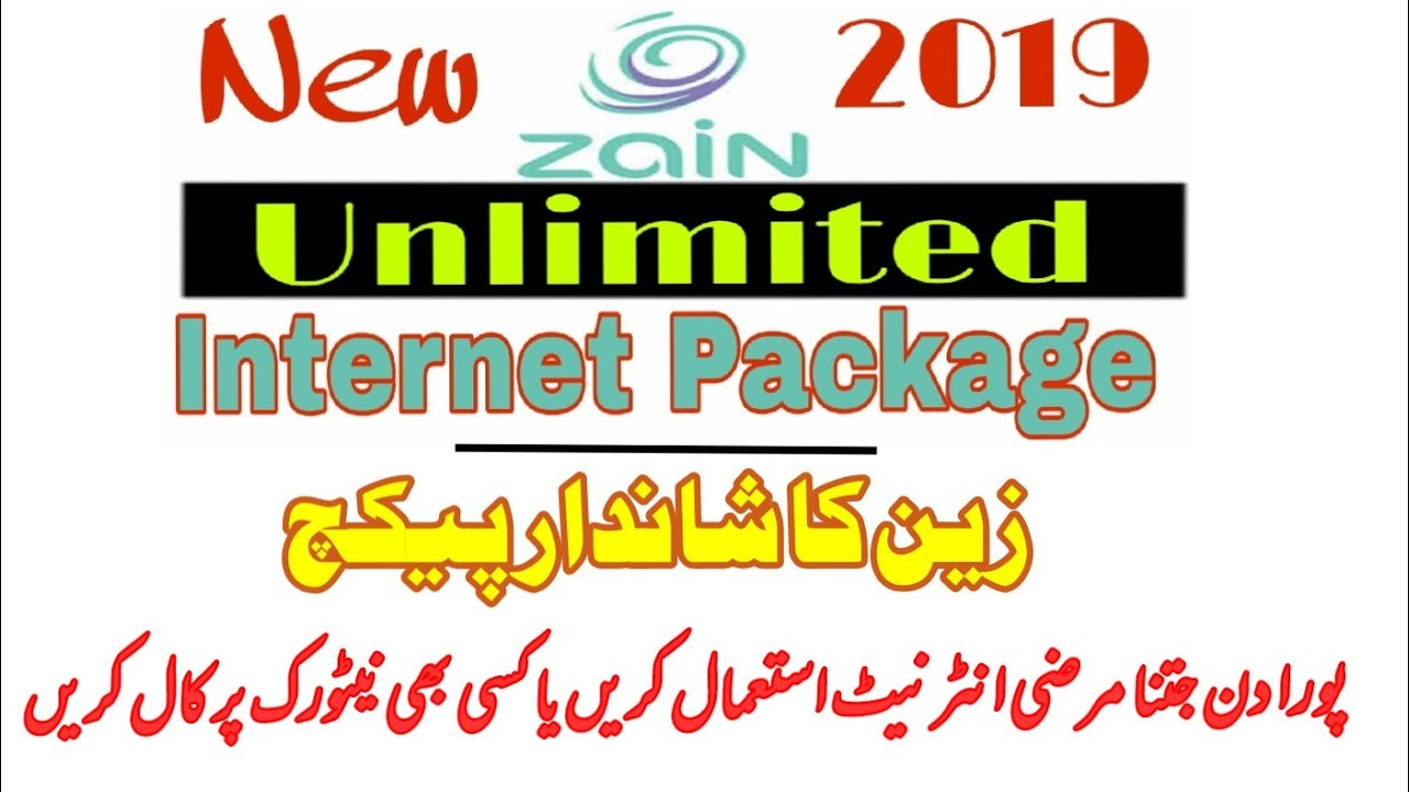 internet packages - cinemapichollu