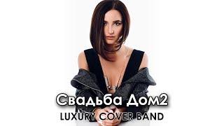 Кавер группа Luxury Cover Band - Экспонат свадьба Эллы и Игоря