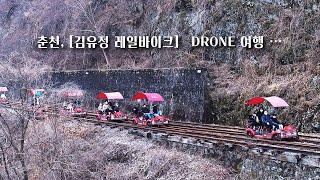 춘천, 『김유정 레일바이크』 드론 여행…