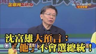 《新聞深喉嚨》精彩片段 沈富雄大預言:「他」不會選總統!