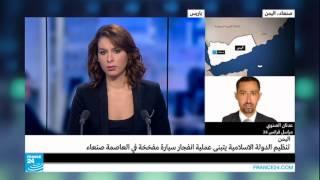 اليمن - تنظيم الدولة الإسلامية يتبنى تفجير سيارة ملغومة في صنعاء