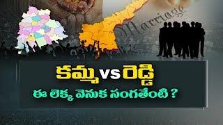 Casteism in People of Andhra Pradesh   kamma Vs Reddy   Special Focus