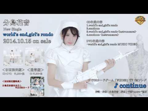 141015_分島花音_world's end,girl's rondo&continue_音源試聴