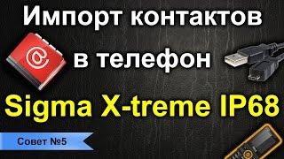 Импорт контактов в телефон Sigma X-treme IP68