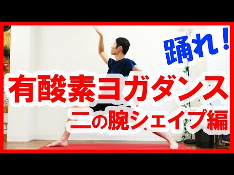 【痩せるヨガダンス】二の腕の脂肪燃焼に効果絶大!新感覚ヨガダンスで有酸素ダイエット!