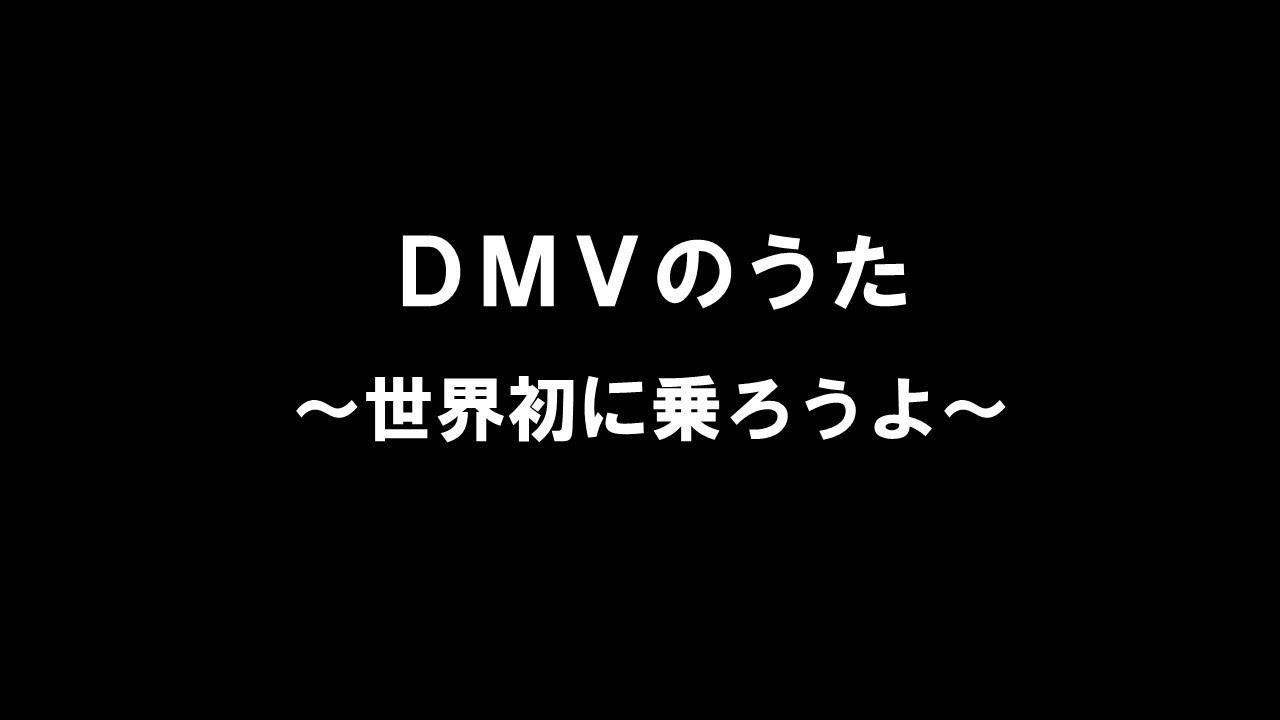DMV(デュアル・モード・ビークル)の応援ソングをD.W.ニコルズが制作!
