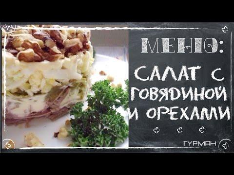 салат с говядиной и орехами рецепт пошагово