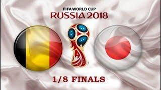 Футбол. Чемпионат мира 2018. Бельгия х Япония. 1/8 Финала.
