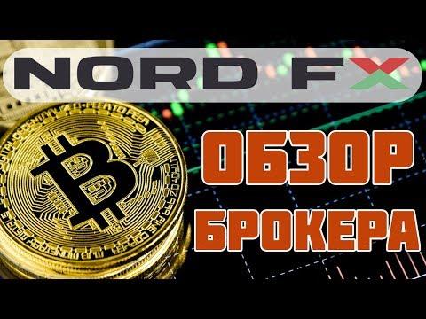 Форекс брокер NordFX обзор и отзывы. Лучший Forex брокер для торговли криптовалютами