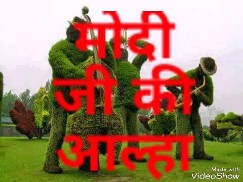 मोदी जी की आल्हा MODI JI Ki Aalha