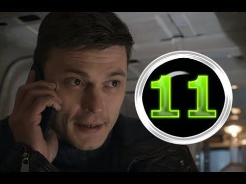 Немедленное реагирование 11 серия - Дата выхода, премьера, содержание